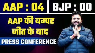 MCD ByPoll Elections में AAP की शानदार जीत पर Durgesh Pathak की Press Conference