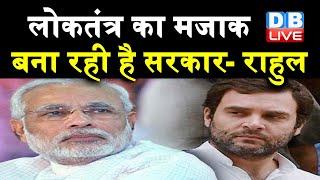 लोकतंत्र का मजाक बना रही है सरकार-राहुल | हर संस्था पर RSS कर रहा है कब्जा |#DBLIVE