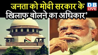 'जनता को मोदी सरकार के खिलाफ बोलने का अधिकार' | Supreme Court  ने सुनाया बड़ा फैसला |#DBLIVE
