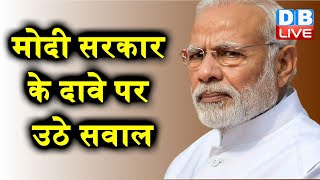 मोदी सरकार के दावे पर उठे सवाल | मुंबई की तरह तेलंगाना में भी बत्ती गुल |#DBLIVE