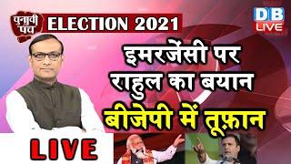 Chunavi Punch : Rahul Gandhi का बयान, BJP में तूफ़ान ! narendra modi RSS | chunav 2021 | #DBLIVE