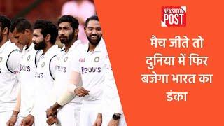 मैच जीते तो दुनिया में फिर बजेगा भारत का डंका - NewsroomPost