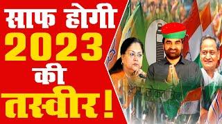 36 कौम का नेता हूँ... 2023 में नया राजस्थान उजागर होगा : Hanuman Beniwal
