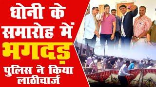 Mahendra Singh Dhoni के समारोह में भगदड़, पुलिस ने किया लाठीचार्ज