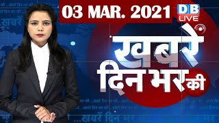 dblive news today |din bhar ki khabar,news of the day,hindi news india,latest news,kisan#DBLIVE​​​​​