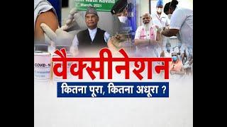 वैक्सीनेशन कितना पूरा ,कितना अधुरा ? 'चर्चा'प्रधान संपादक Dr Himanshu Dwivedi के साथ