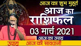 03 March 2021 Aaj Ka Rashifal आज का राशिफल Daily Rashifal || आज का उपाय ||