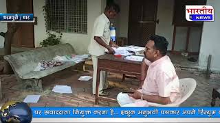 आबकारी विभाग की घोर लापरवाही, धरमपुरी मनावर क्षेत्र में तेजी से फल फूल रहा अवैध शराब का कारोबार। #bn