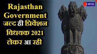 Rajasthan News | सरकार जल्द ही Prevention Legislator 2021 लेकर आ रही