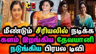 மீண்டும் சீரியலில் களம் இறங்கிய தேவயானி சீரியல் பெயர் இதுதான் | Devaiyani News Serial | Devayani