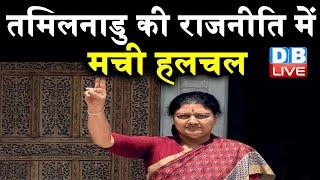 Tamil Nadu की राजनीति में मची हलचल  | Vk Sasikala  ने लिया राजनीति से संन्यास |#DBLIVE