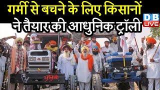 गर्मी से बचने के लिए किसानों ने तैयार की आधुनिक ट्रॉली | अमृतसर से किसानों का एक जत्था Delhi रवाना
