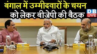 बंगाल में उम्मीदवारों के चयन को लेकर BJP की बैठक BJP जारी कर सकती है प्रत्याशियों की पहली लिस्ट |