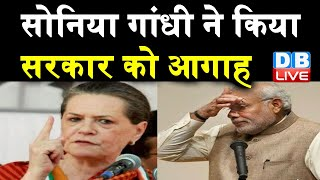 Sonia Gandhi ने किया सरकार को आगाह | अपने फैसलों पर विचार करने की दी सलाह |#DBLIVE
