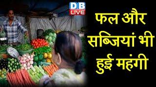 फल और सब्जियां भी हुई महंगी | जनता पर फिर बढ़ा महंगाई का बोझ |#DBLIVE