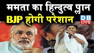 Mamta Banarjee का हिन्दुत्व प्लान, BJP होगी परेशान | Mahashivratri पर नामांकन भरेंगी ममता |#DBLIVE
