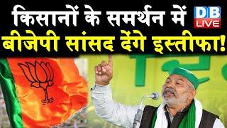 किसानों के समर्थन में BJP सांसद देंगे इस्तीफा ! Rakesh Tikait के दावे ने बढ़ाई BJP की मुश्किलें |