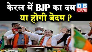 Kerala में BJP का दम, या होगी बेदम ? Kerala में BJP के CM उम्मीदवार होंगे 'Metro man' e sreedharan