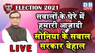 Chunavi Punch : सवालों के घेरे में हमारी आज़ादी, Sonia Gandhi के सवाल, सरकार बेहाल  ! Freedom Report