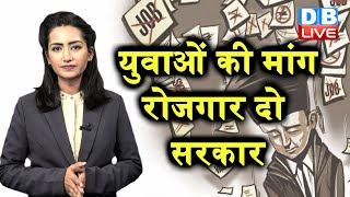 #noजॉब_noवोट' बेरोजगारों का Modi Sarkar को आखिरी अल्टीमेटम | unemployment | #DBLIVE