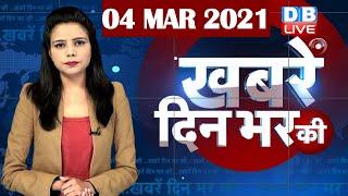 dblive news today |din bhar ki khabar,news of the day,hindi news india,latest news, #DBLIVE