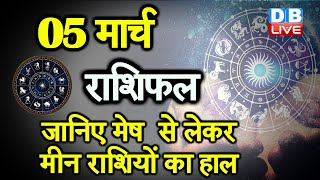 05 March 2021 | आज का राशिफल | Today Astrology |Today Rashifal in Hindi | #AstroLive