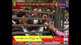 Meerut News | गिरफ्तारी की मांग को लेकर वकीलों का प्रदर्शन, कार्य बहिष्कार कर की तालाबंदी