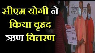Gorakhpur News | CM Yogi ने किया वृहद ऋण वितरण, चयनित लाभार्थियों को 201 करोड़ का किया वितरण