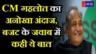 CM Ashok Gehlot | Budget 2021 के जवाब में  Raj Vidhansabha मे हिटलर शाही और नोटबंदी पर बोले CM गहलोत