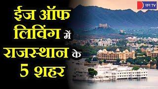 Ease of Living Index में नगर निगम कैटेगरी में उदयपुर प्रथम, रहने के लिहाज से जोधपुर सबसे अच्छा