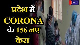 Rajasthan News | प्रदेश में कोरोना के 156 नए केस