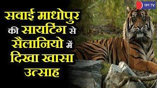 Sawai Madhopur Sightseeing | बाघिन रिद्धि के मूवमेंट पर टिकी नजरे, सैलानियो में दिखा खासा उत्साह
