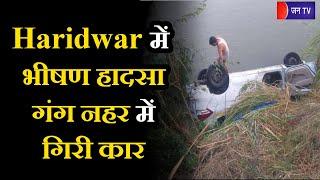 Haridwar News | भीषण हादसा गंग नहर में गिरी कार, 2 बच्चों सहित 4 लोगों की मौत