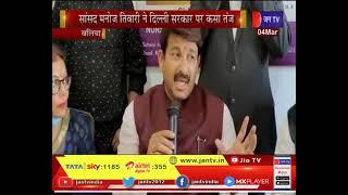 Ballia News | सांसद Manoj Tiwari ने दिल्ली सरकार पर कसा तंज, सरकार की शिक्षा नीति पर साधा निशाना