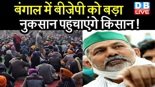बंगाल में BJP को बड़ा नुकसान पहुंचाएंगे kisan ! | किसानों के ऐलान से बंगाल में बीजेपी की बढ़ी टेंशन