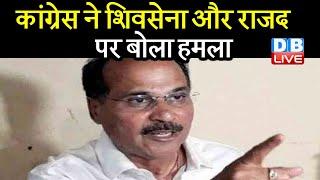 West Bengal Election 2021 : Congress ने Shivsena और RJD पर बोला हमला | प. बंगाल चुनाव में शिवसेना