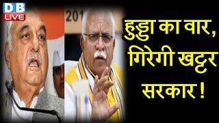 हुड्डा का वार, गिरेगी खट्टर सरकार ! |अविश्वास प्रस्ताव लाएगी कांग्रेस | haryana news video | #DBLIVE