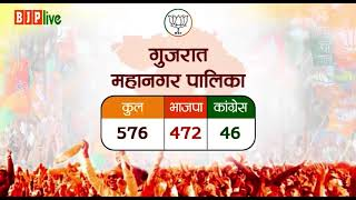 Thanking the people of Gujarat for continuously blessing the BJP for 38 years!