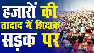 Jaipur में हजारों की तादाद में सड़क पर उतरे शिक्षक | सरकार को दी ये चेतावनी