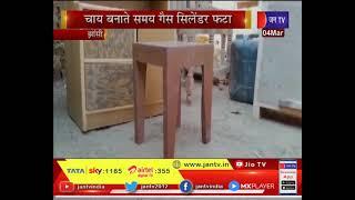 Jhansi News | मकान जलकर हुआ खाक, चाय बनाते समय गैस सिलेंडर फटा | JAN TV