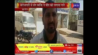 Khargone News | बेरोजगारी से तंग व्यक्ति ने मौत को लगाया गले,  मिठाई के डिब्बे बनाकर करता था पालन