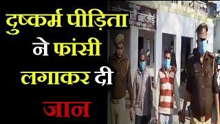 Sambhal Rape News |  दुष्कर्म पीड़िता ने फांसी लगाकर दी जान, समझौते का दबाव बना रहे थे आरोपी के परिजन