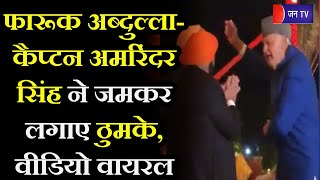 Farooq Abdullah and Capt Amarinder Singh Dance   फारूक अब्दुल्ला- अमरिंदर सिंह ने जमकर लगाए ठुमके