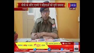 Rampur News | वीसी के जरिए SP ने महिलाओं की सुनी समस्या,बस-स्टैंड, साफ़ सफाई की बताई समस्या