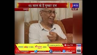 Jaipur News | राष्ट्रपति से सम्मानित पुष्कर दत्त का जटिल जोड़ प्रत्यारोपण, 95 साल के है पुष्कर दत्त