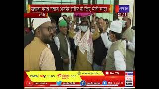 Ranchi News | CM Hemant Saren ने चादर को किया विदा, ख्वाज गरीब नवाज अजमेर शरीफ के लिए भेजी चादर