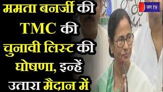 Bengal Election 2021 | Mamta Banerjee की TMC की चुनावी लिस्ट की घोषणा, नंदीग्राम से चुनाव लड़ेंगी CM