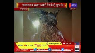 Prayagraj News | Mukhtar Ansari गैंग के दो शूटर ढेर, रांची के जेल अधिकारी की ली थी सुपारी | JAN TV