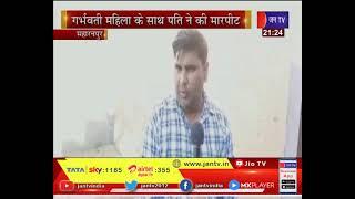 Saharanpur News | दहेज उत्पीड़न का मामला, गर्भवती महिला के साथ पति ने की मारपीट | JAN TV