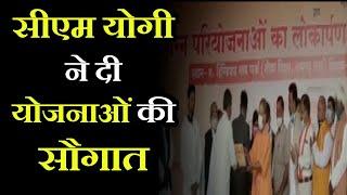 Gorakhpur News | CM Yogi ने दी योजनाओं की सौगात, पूर्व की सरकारों पर साधा निशाना